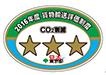 東京都貨物輸送評価制度三ツ星